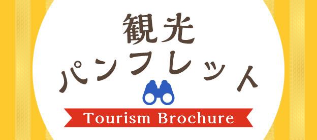 観光パンフレット Tourism Brochure