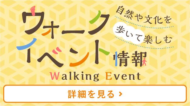 自然や文化を歩いて楽しむ ウォークイベント情報 Walking Event [詳細を見る]
