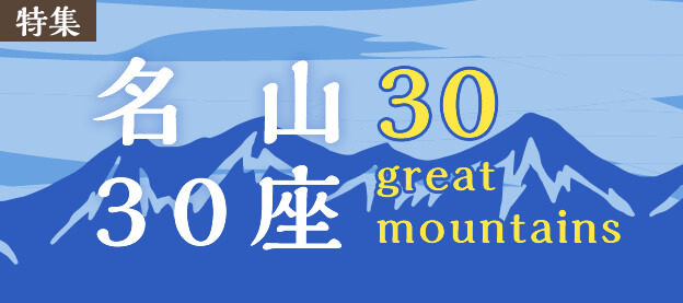 【特集】名山30座 30 Famous Mountains