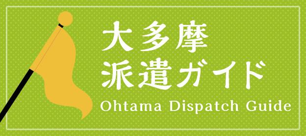大多摩派遣ガイド Ohtama Dispatch Guide