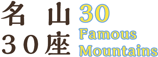 名山30座 30 Famous Mountains