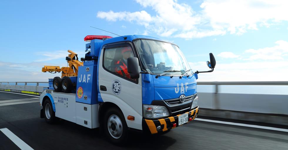 一般社団法人日本自動車連盟 東京支部
