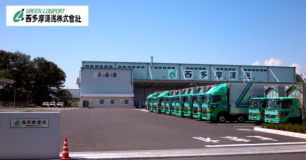 西多摩運送(株)