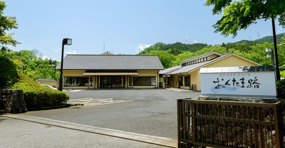 東京・青梅石神温泉・清流の宿おくたま路