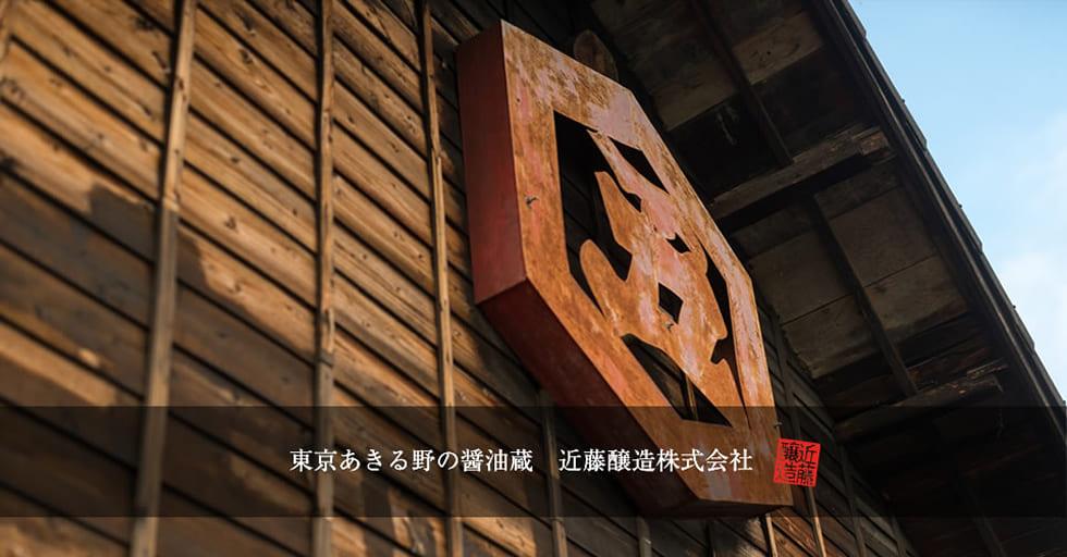 近藤醸造(株)