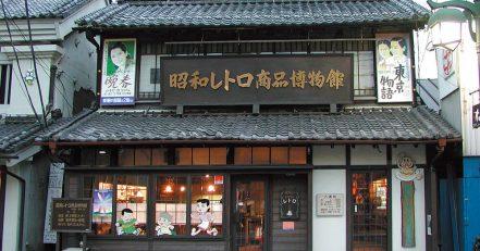 昭和レトロ商品博物館