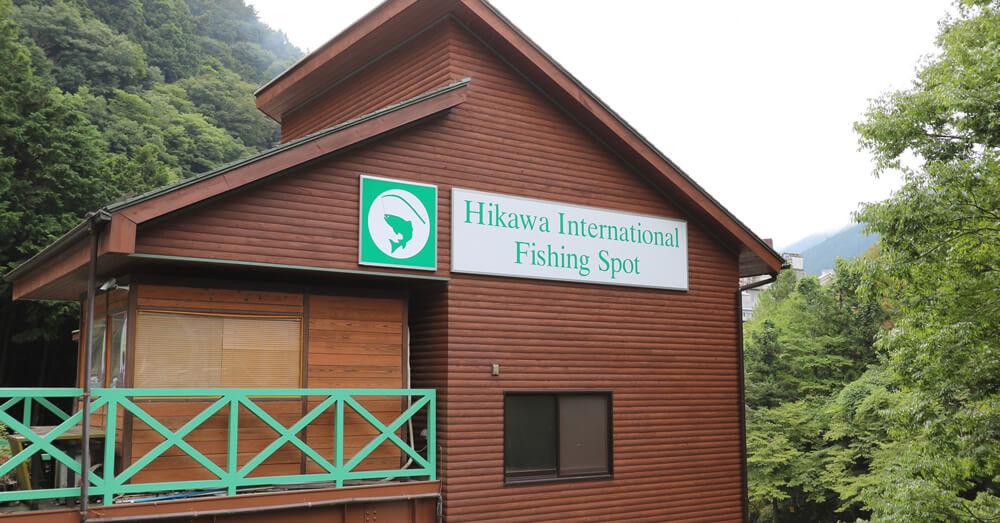 氷川国際ます釣場
