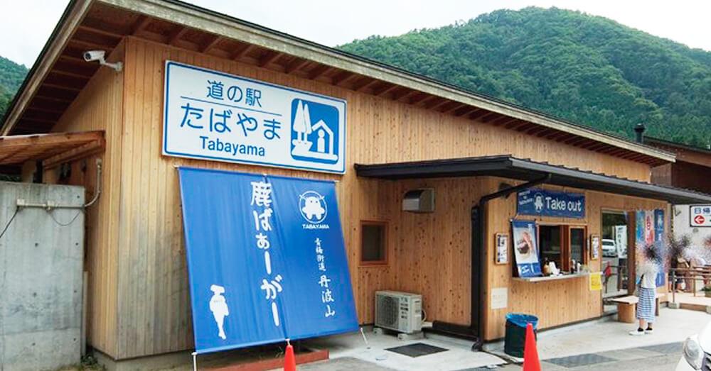 道の駅たばやま 軽食堂