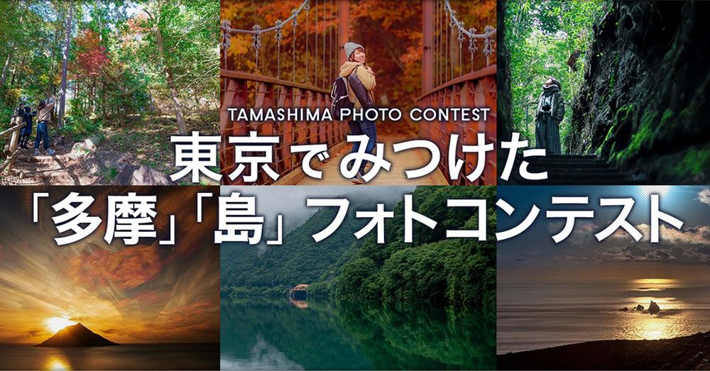 『東京でみつけた「多摩」「島」フォトコンテスト』を開催